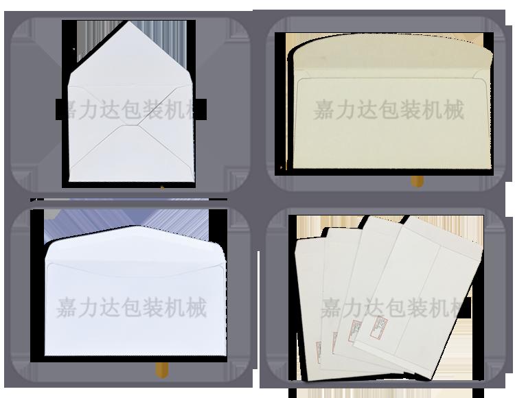 "ZF-390全自动信封纸袋糊合机该机中西两用,可加工1-9号中式信封,2-7号西式信封,还可以加工各种非标准大型纸袋,如""柯达""相袋等,它能自动四边压痕,给纸部件采用气吸式底部抽纸吹气输送,横折部件采用气吸滚筒栅栏折叠,速度、精度可与国内外同类先进设备相媲美,同时又克服了国内外其他同类先进设备加工规格单一的缺点,该机是目前国内最先进的纸袋糊合设备。"